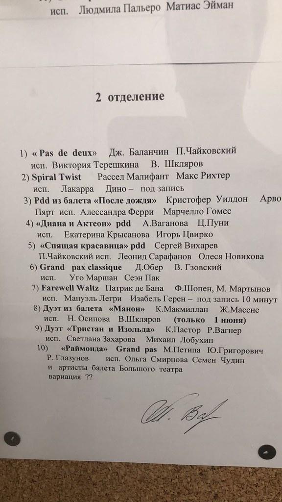 Bolshoy 31 May Petipa Gala Program-2