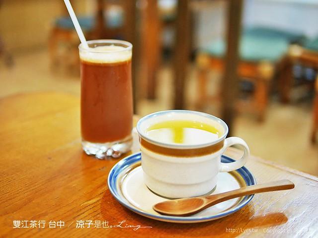 雙江茶行 台中 23