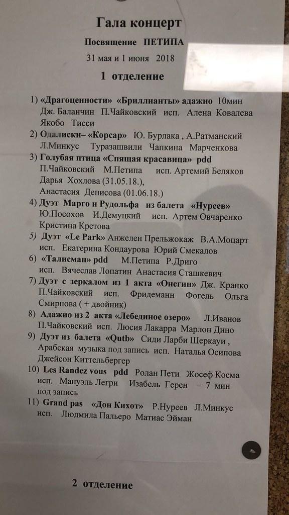 Bolshoy 31 May Petipa Gala Program-1