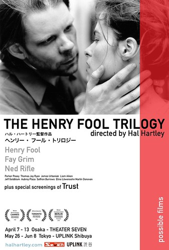 「ヘンリー・フール・トリロジー」ポスター