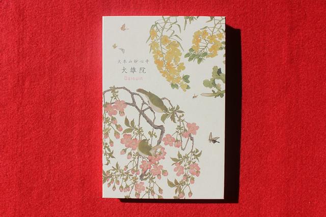 daiyuin-gosyuin04002