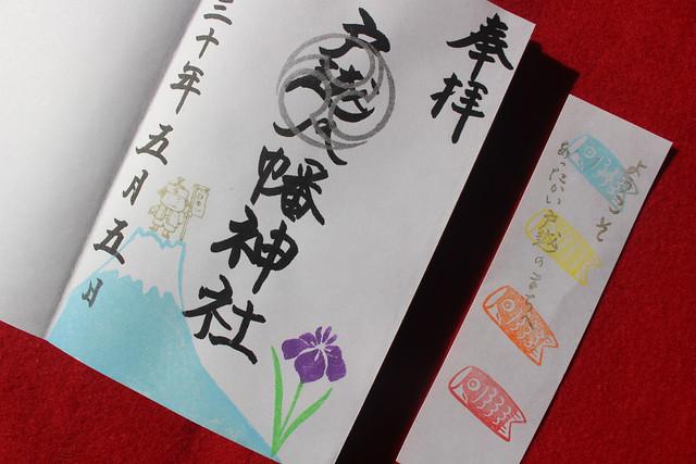togoshi-gosyuin5005