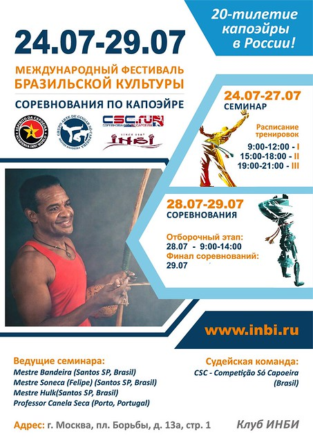 20-тилетие капоэйры в России
