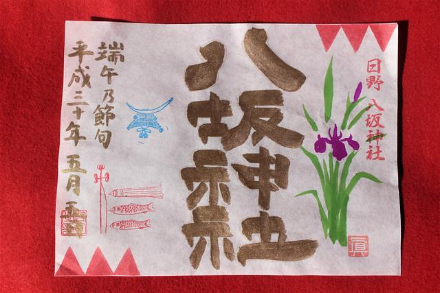 hinoyasaka-gosyuin04014