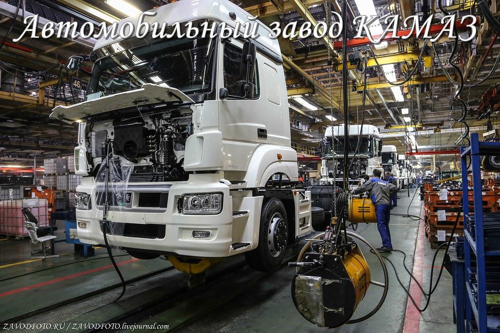 Автомобильный завод КАМАЗ