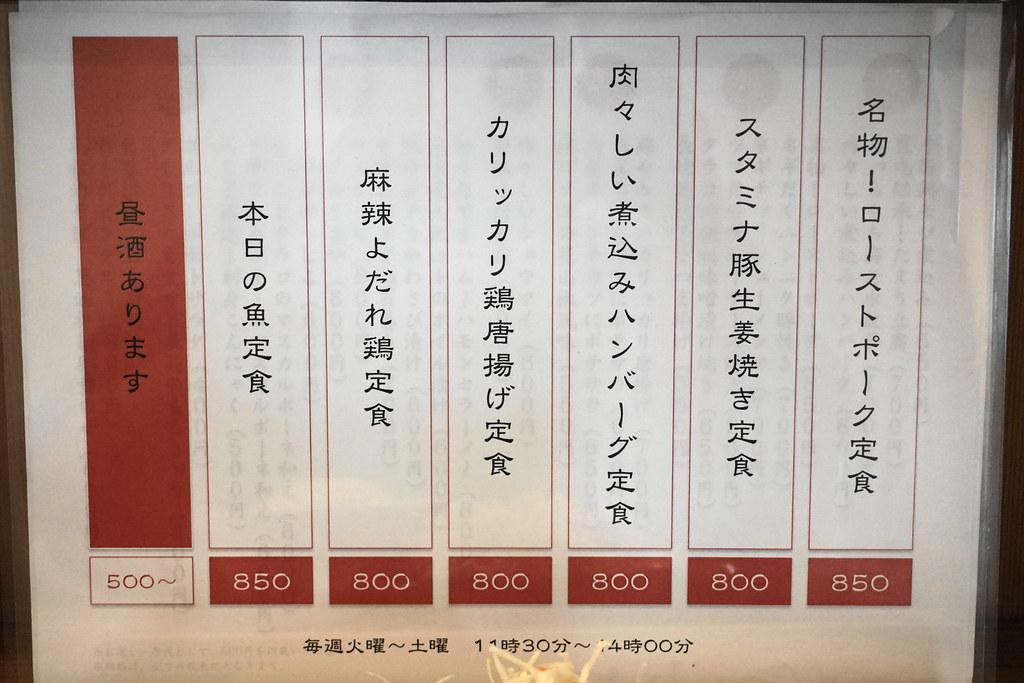 江古田らんたん(江古田)