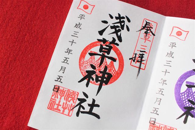 浅草神社の御朱印(通常)