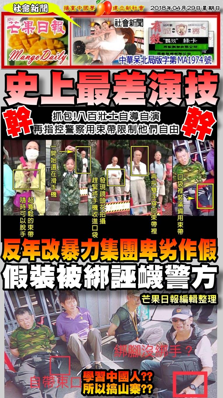 180429芒果日報--社會新聞--反年改暴力集團,假裝被綁誣衊警