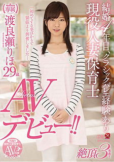 JUY-469 Marriage 4th Year, Classical Ballet Experience With Active Married Wife Nurse Teacher Watarase Rie 29 Years Old AV Debut! !