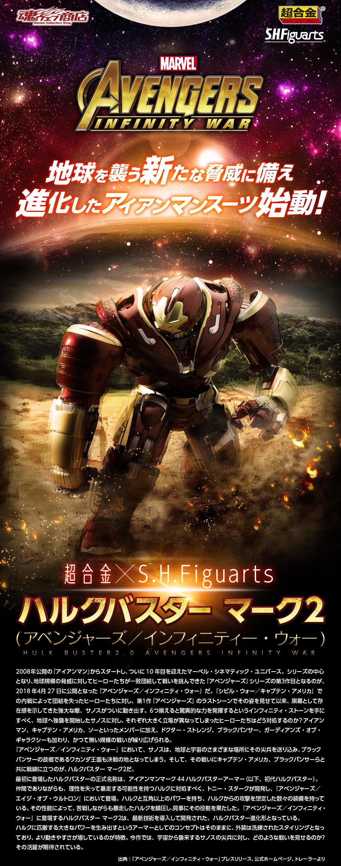 超合金×S.H.Figuarts 《復仇者聯盟3:無限之戰》浩克毀滅者 馬克2!ハルクバスター マーク2(アベンジャーズ/インフィニティ・ウォー)