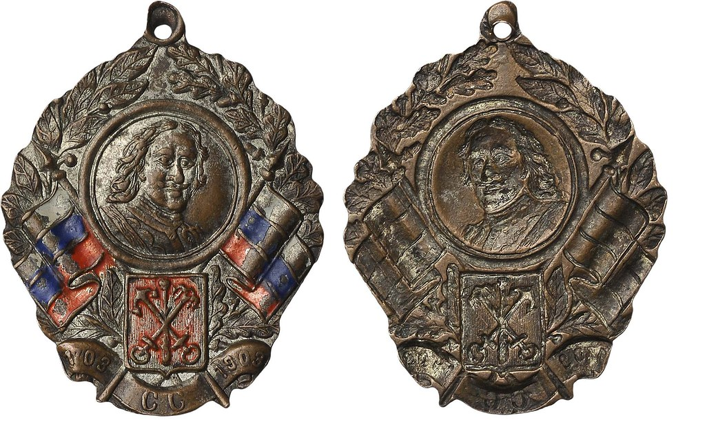 Жетон «В память 200-летия основания Санкт-Петербурга 1703-1903 гг.»