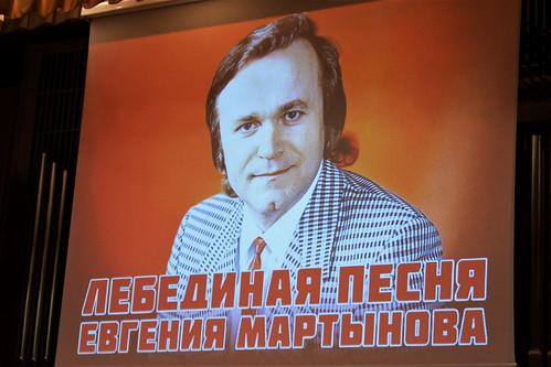 22.05.18. Лебединая песня Евгения Мартынова