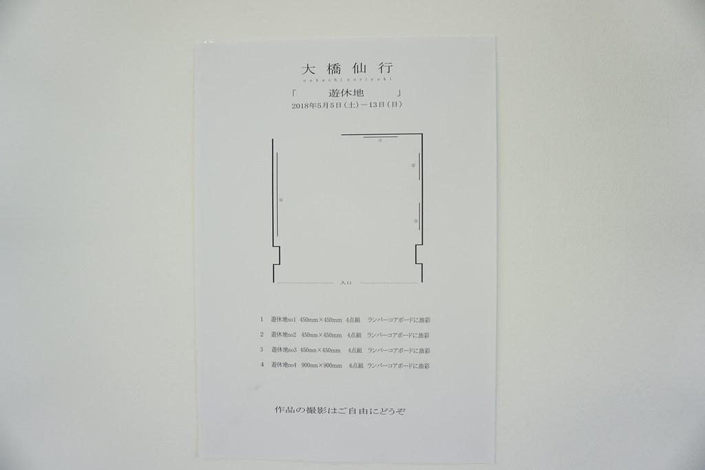 大橋デッサン研究所(江古田)