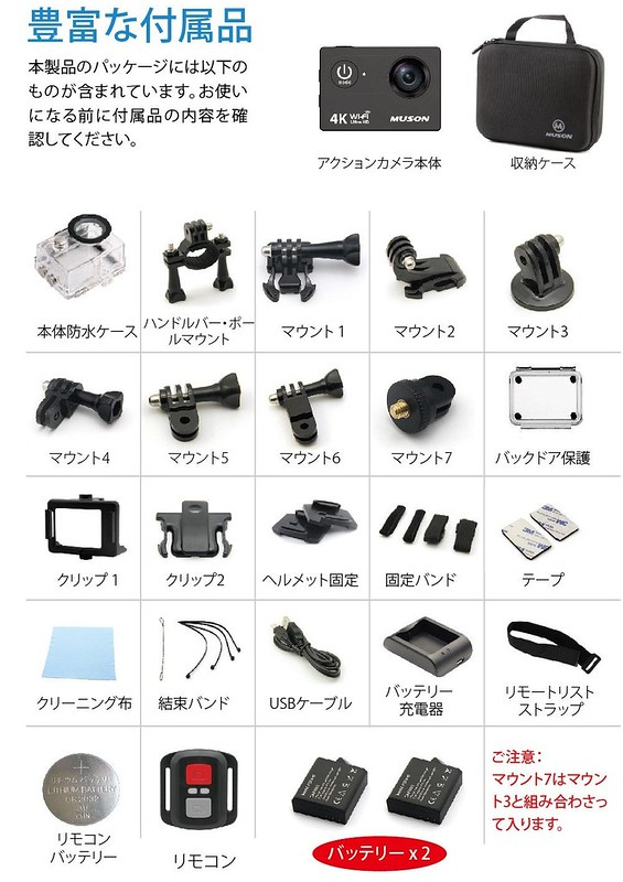 MUSON(ムソン)アクションカメラ (10)