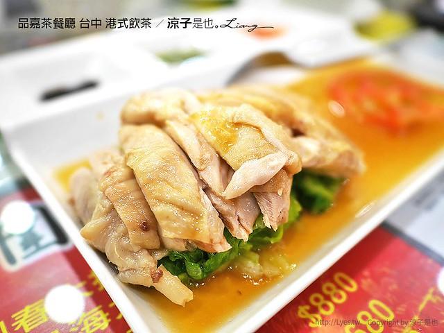 品嘉茶餐廳 台中 港式飲茶 2