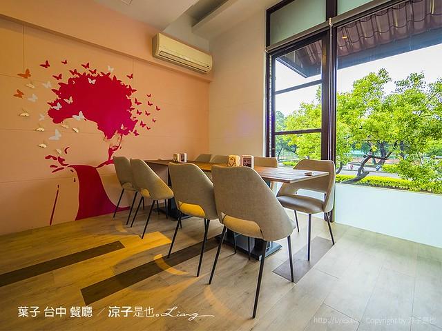 葉子 台中 餐廳 48