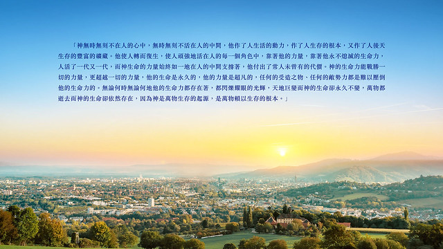 Photo:【人生格言】神的生命力能戰勝一切的力量 By 探討東方閃電