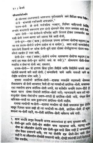 Vaikhari page 62 (2)