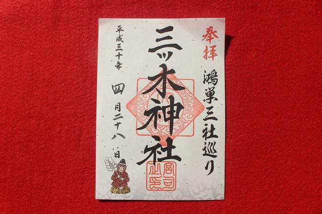 mitsugi-gosyuin5035