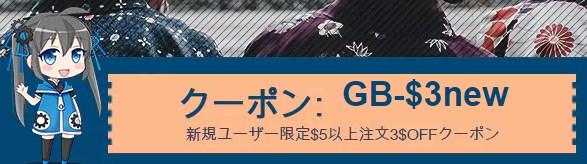 GearBest 日本限定クーポン セール (2)