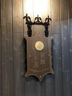 2018/4/28-29, 四季島ツアー-280