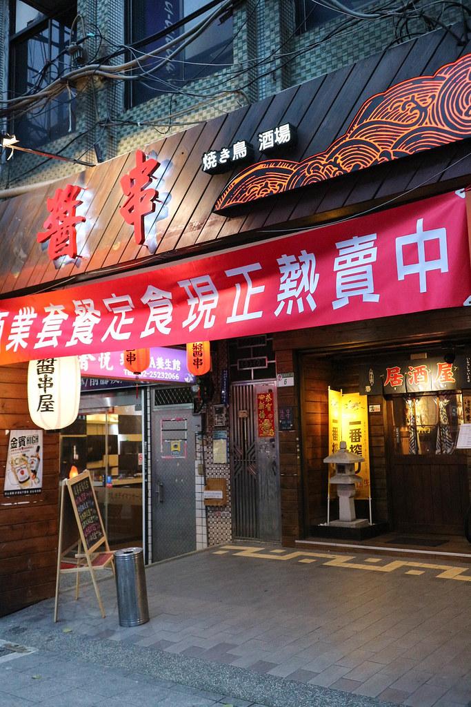 醬串日式串燒居酒屋 (2)