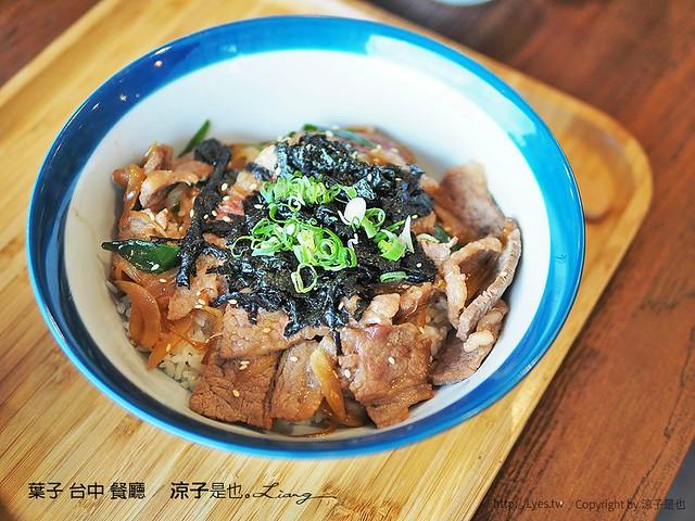 葉子 台中 餐廳 24