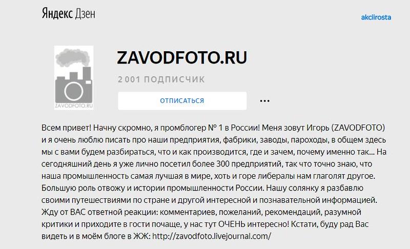 УРА! Первые 2 000 подписчиков в моём канале Яндекс.Дзен есть!
