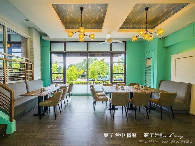葉子 台中 餐廳 46