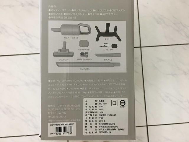 包裝盒側邊有揭示裡頭內容物@正負零±0無線吸塵器XJC-Y010