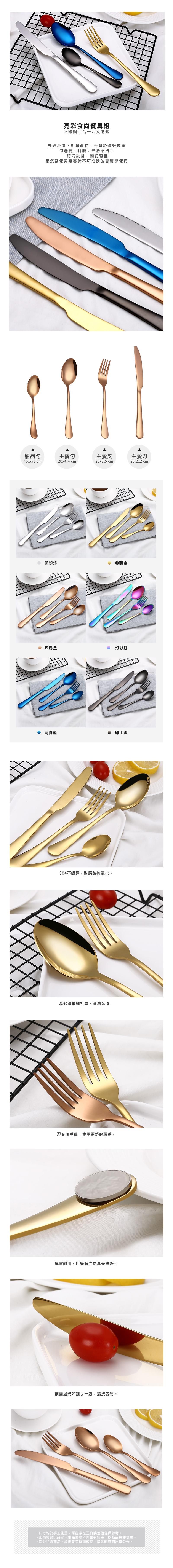 亮彩食尚餐具組