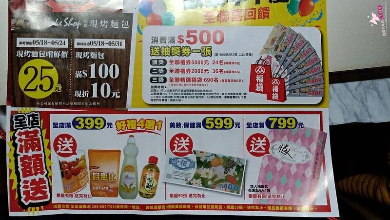 永和中正店全聯_6253.jpg