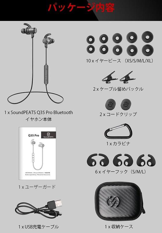 SoundPEATS Q35 PRO レビュー (7)