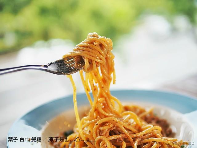 葉子 台中 餐廳 17