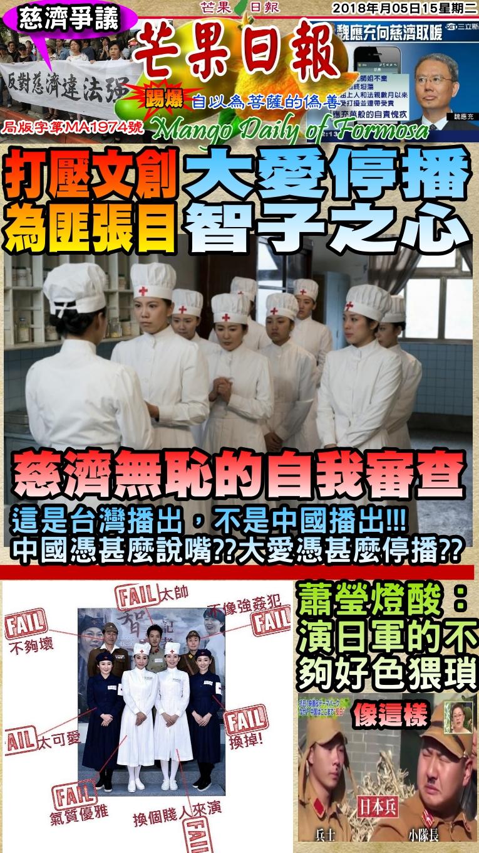 180515芒果日報--慈濟爭議--只因中國批媚日,智子之心遭停播