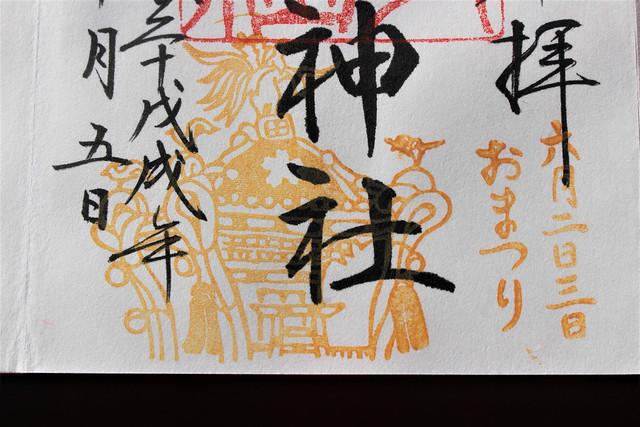 tamagawa-gosyuin5022