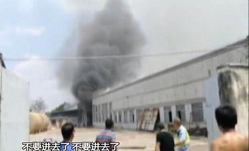 停產工廠爆炸起火 竟因工人用打火機引燃揮發氣體所致