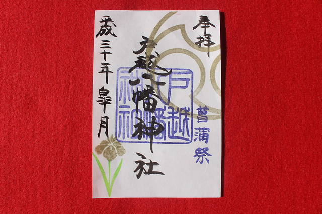 戸越八幡菖蒲祭の限定御朱印