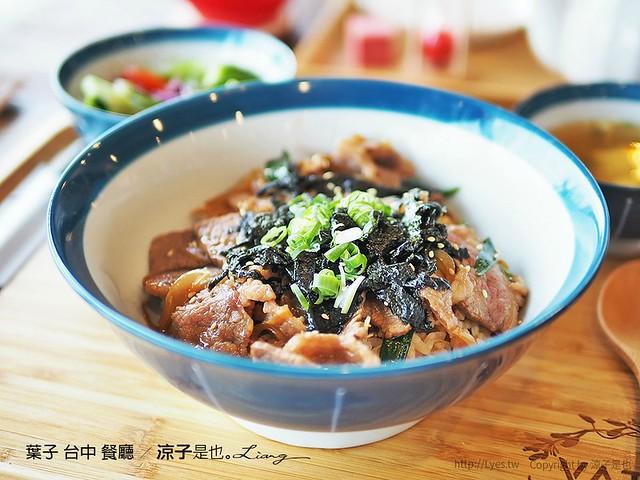葉子 台中 餐廳 19
