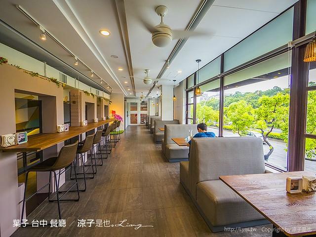 葉子 台中 餐廳 47