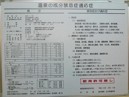 ホテル桃晃・東光温泉 ③