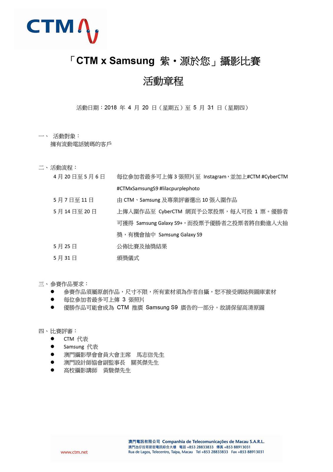 CTMxSamsung_20180409-1