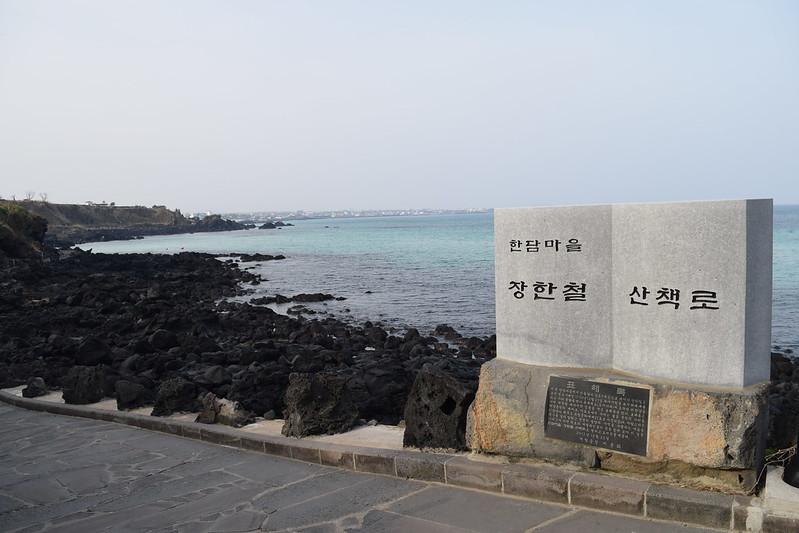 한담해변 (13)