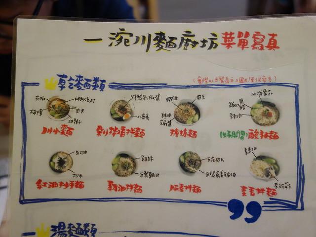 很有風隔的手繪菜單,乾麵類@桃園一涴川麵廚坊