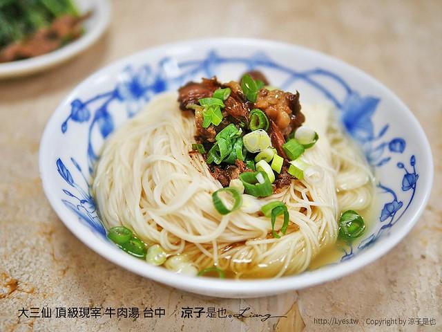 大三仙 頂級現宰 牛肉湯 台中 4