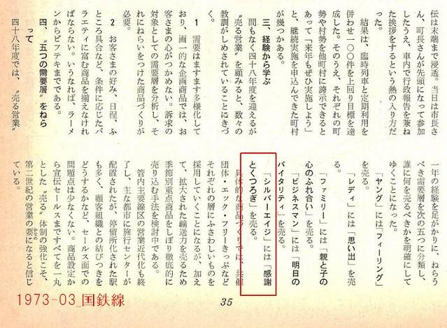 チコちゃんに叱られるで、高齢者のことをシルバーというのはシルバーシート由来と言っていたが果たして (3)