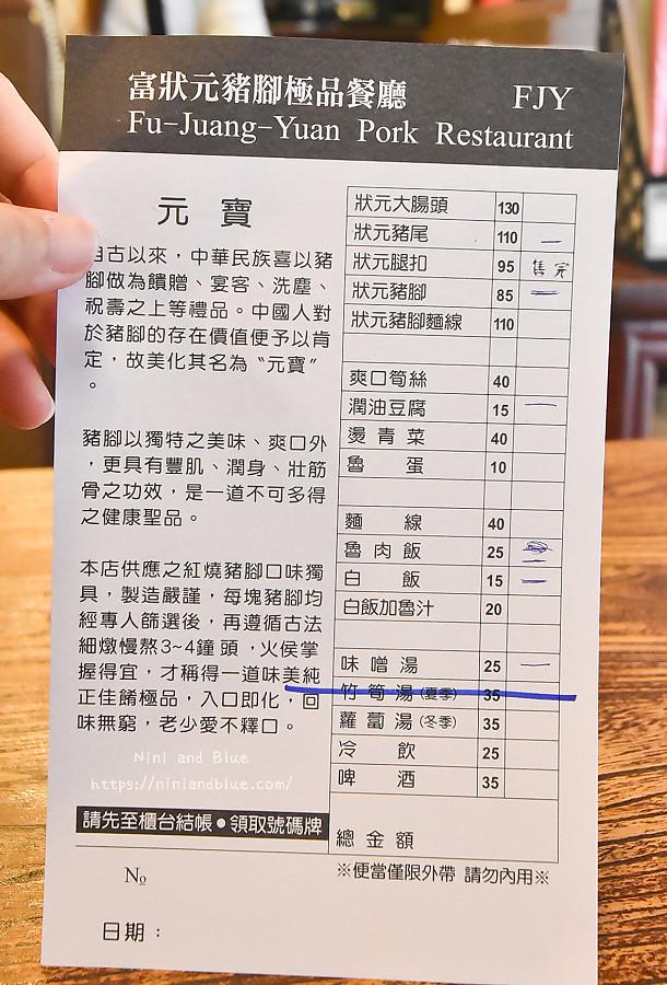 台中豬腳 富狀元 美村路01