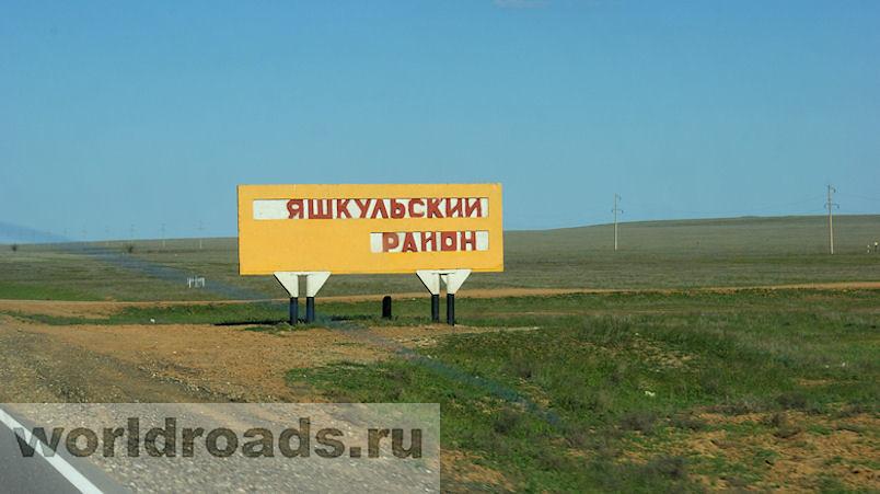 Яшкульский район
