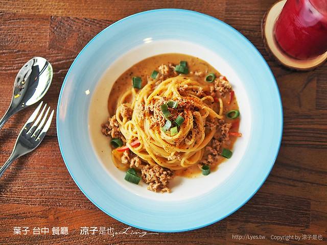葉子 台中 餐廳 14