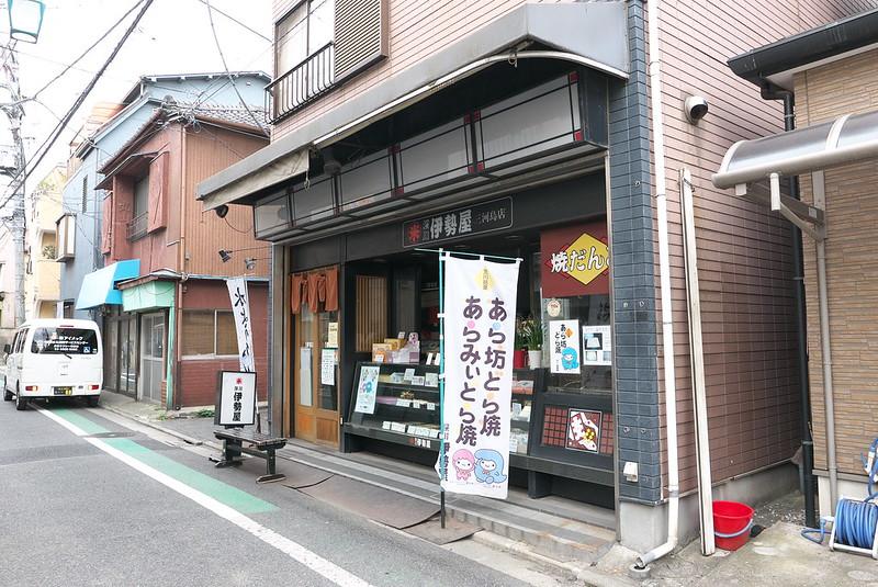 深川伊勢屋 三河島店